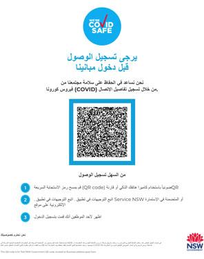 Arabic QR code page