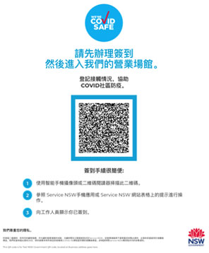 Traditional Chinese QR code